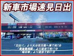当店は大分県国道10号線沿いに御座います!電車でもお車でもお客様のご来店をお待ちしております!!
