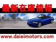 お店のホームページです。ニューストピックや臨時情報、営業時間。Facebookなど最新情報をご案内してます。www.daieimotors.com