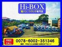 Hi-BOX(ハイボックス) 軽バン/トラック専門店