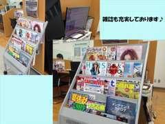 ★☆どなたさまも楽しん頂ける本や雑誌を沢山ご用意しております!最近は、お料理の本がとても人気です☆★