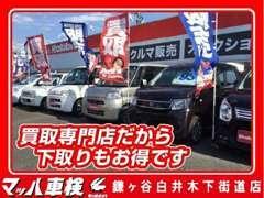 国産車・輸入車問わず幅広く車種ラインナップして、販売・買取りを行っております。