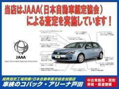 ◆第三者機関による査定実施◆さらにご安心して頂ける様に査定検査を実施しております!厳選された車両をご覧ください!