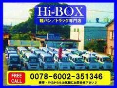 弊社では「軽バン/トラック/特殊車輌」を中心に中古車を扱っております!