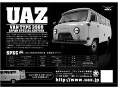 ロシア製UAZ正規輸入販売店