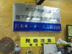 新宿から少し離れた静かな山中にレストア可能な工場があります。