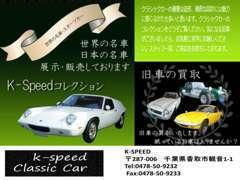 K-SPEEDでは、今まで大切に乗られていたお車を正しく査定し、専門店ならではの高価買取をさせて頂きます。