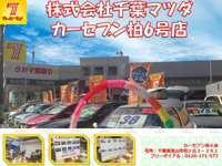 千葉マツダ カーセブン柏6号店