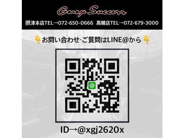 ★LINE@からでもご連絡いただきます(^_^)ID:@xgj2620x宜しくお願いします。