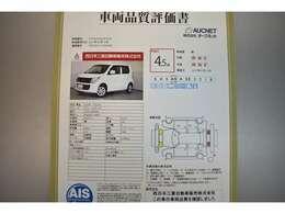 AIS社の車両検査済み!総合評価4.5点(評価点はAISによるS~Rの評価で令和3年2月現在のものです)☆お問合せ番号は41020050です♪