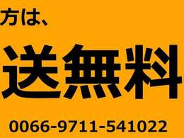 当店への支払金額は新規検査受渡、配送費含む150万円です。詳細はお問合せ下さい。00669711541022