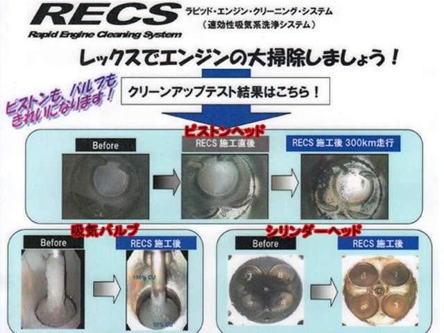 "Bプラン画像:非分解作業におけるの吸気系洗浄システムの合言葉となった""RECS""!!"