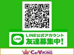 公式LINEアカウント友達大募集!詳細のお見積りや画像等、公式LINEにて、対応可能お問い合わせもお待ちしております。