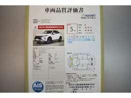 AIS社の車両検査済み!総合評価5点(評価点はAISによるS~Rの評価で令和3年2月現在のものです)☆お問合せ番号は41020077です♪