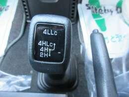 ☆パートタイム4WD!☆2WDから4WDへの切り替えもセレクトレバーでスムーズに行えます!☆三菱自動車と言えば4WD!