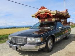 キャデラック フリートウッド ブロアム エレガンス 霊柩車