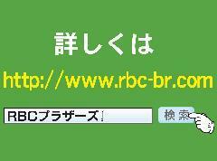 お客様のご希望の車を、ご予算内でお探しします。弊社ホームページからもオーダー頂けます。RBCブラザーズで一発検索!