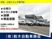 (有)鈴木自動車商会 null