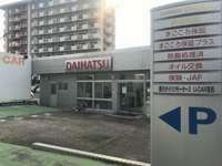香川ダイハツモータース U-CAR高松香西