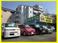 千港自動車(株) null