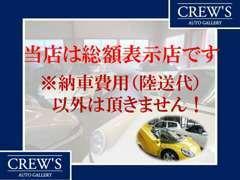 変わった車は諸費用が高すぎる・・・そんなご経験はございませんか??当店は全車総額表示で掲載しております。