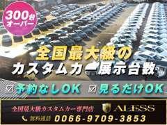 ★全国最大級のカスタムカー専門店!超大型展示場には常時200台超のカスタムカーを展示中!理想の一台が見つかるはずです★