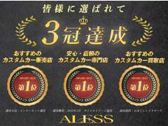 ★日本にまだ数台しかない最新の高温ドライスチーマーを導入しています★全車除菌洗浄を施工しております★