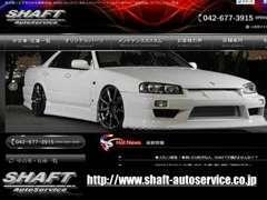 当社HPではオリジナルパーツやカスタマイズ、メンテナンス情報についてもご案内中です! http://www.shaft-autoservice.co.jp