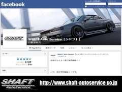 facebookでも日々情報をアップしております。気に入って頂けたら【イイね!】をお願いします!!