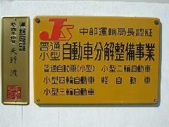 中部運輸局長認証工場。車検・整備を安心してお任せ下さい。