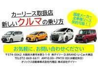 (株)ダイツー D.BRAND U-Car 大東店