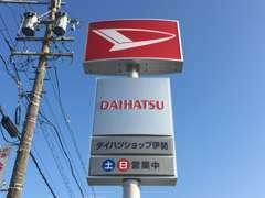 この看板が目印です!県道37号線を伊勢方面から松阪方面へ向かい左側にございます。