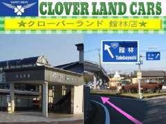 お車の方は東北自動車道館林インターより15分、電車の方は東武伊勢崎線館林駅までお越し下さい。お電話頂ければ送迎致します。