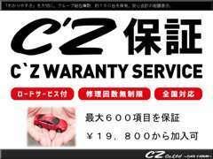 購入後も安心の保証制度をご用意しております。万が一の故障も安心してお乗り頂けます!