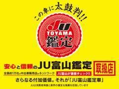 「修復歴なし」でかつ「走行メーター異常なし」の中古車に対し「JU富山鑑定証」を発行。目印は黄色い「JU富山鑑定車」POPです!