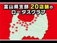 富山県支部20店舗のロータスクラブが対応します!