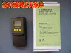 当店、放射線測定器を常備しております。もちろん無料で測定を行っておりますので、ご検討のお車をすぐ測定することも可能です。