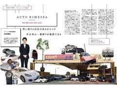 ■カーセンサー別冊「一味ある中古車屋巡り」に掲載されました。