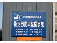 信頼のサービスはこのプレートから☆車検・整備はこの認定を受けている工場でしか出来ません!黄色いプレートが目印です!
