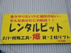 レンタルピット DIY・特殊工具・2柱リフト…2千円~ お気軽に!