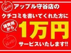 クチコミを頂くだけで、お乗出し価格より¥10,000のお値引きをさせて頂きます!!ぜひお試しあれ♪