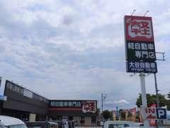 和歌山県最大級軽未使用車専門店!未使用車なら【大谷自動車】軽自動車をお考えのお客様は是非当店にご来店ください♪