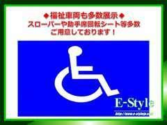 ◆福祉車両◆スローパーや助手席回転シート等多数ご用意しております!◆格安車◆在庫有り♪掲載車以外にもHPに在庫ございます!