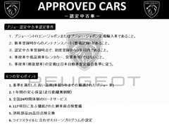 新車時より当社で管理させて頂いている下取車を中心に展示しておりますので、整備履歴等を把握しているプジョー認定中古車です。