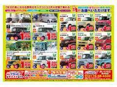 フラット7おいら店新車の軽自動車4WDが月々1万~乗れる