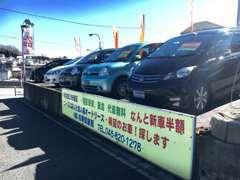 軽自動車・コンパクトカー・ミニバン・ステーションワゴン国産車中心に多数取り揃えております。
