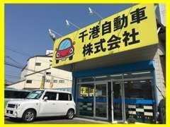 大阪府藤井寺市にございます千港自動車です★格安軽自動車専門で取り扱っております!