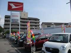 ダイハツの人気車種を中心に優良展示車を展示中!