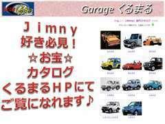 各種サービス、カタログは http://garage-kurumaru.com/