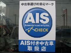 ◎中古車選びの安心マーク!当店の全ての展示車には検査専門機関「AIS」による厳正な品質検査が行われています。