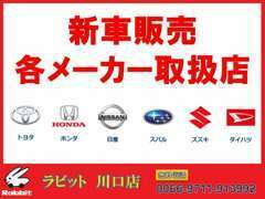 車選びは、新車総合カーディーラー 車種、色、グレード、オプション、新車・登録済み未使用車・中古車が格安価格で勢揃い。